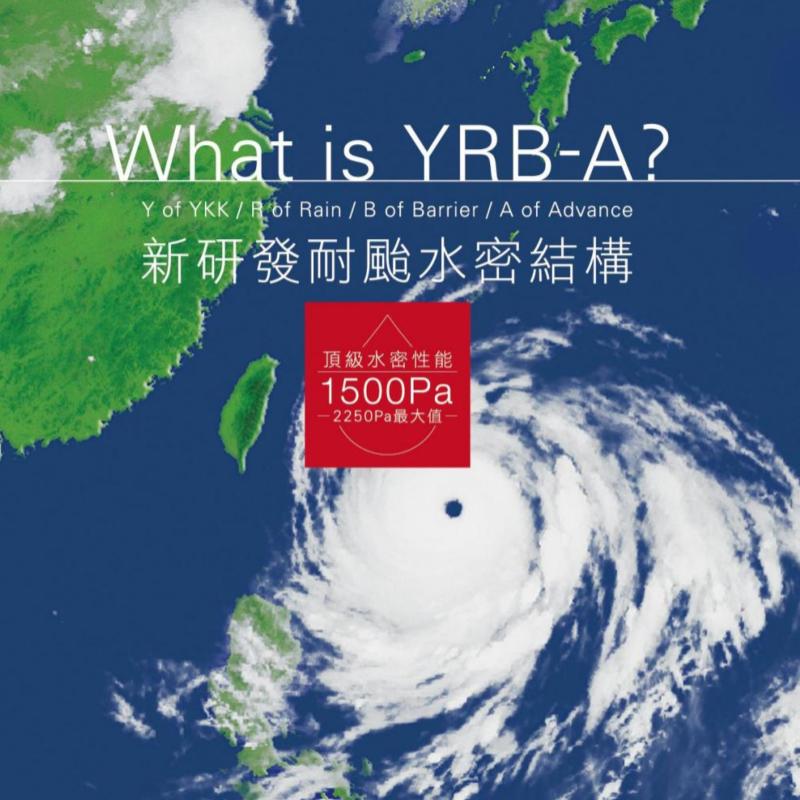 YRB-A 超高水密窗