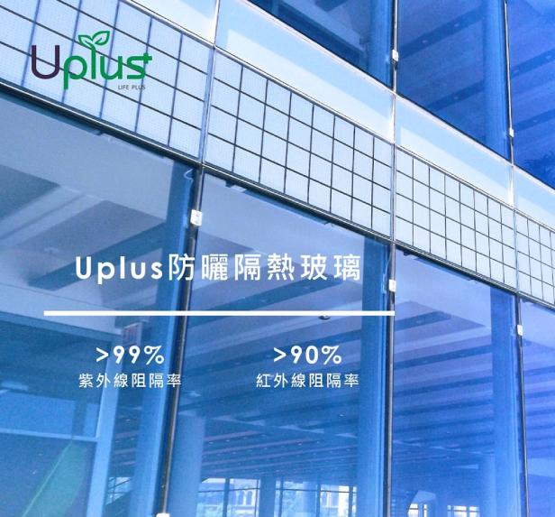 Uplus 防曬隔熱玻璃