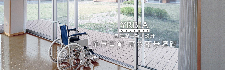YRB-A 無障礙平軌式設計